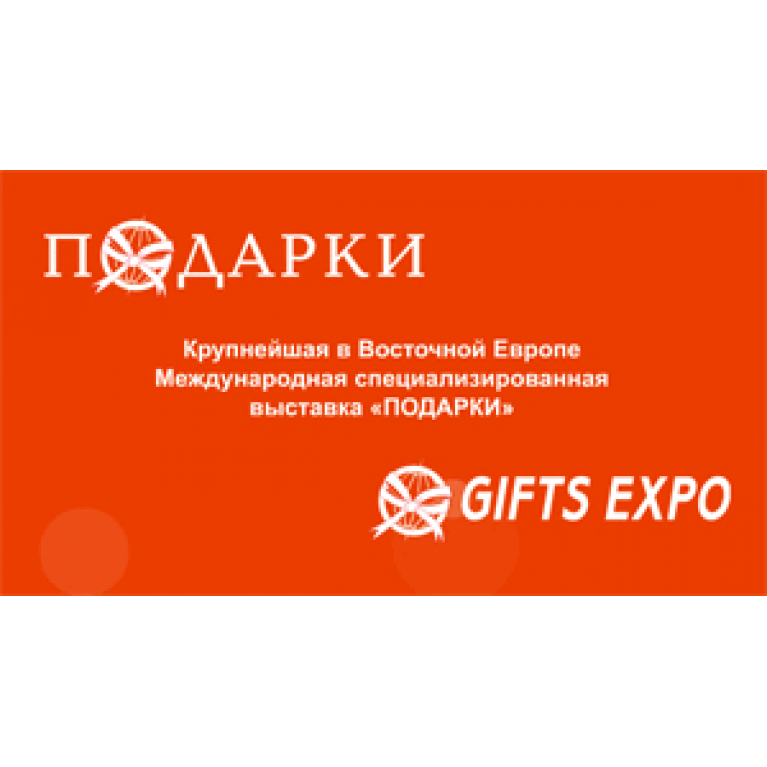 GIFTS-EXPO 2018
